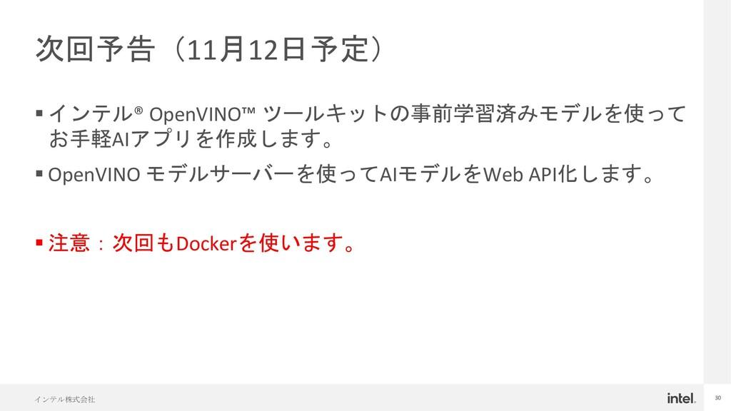 インテル株式会社 30 次回予告(11月12日予定) § インテル® OpenVINO™ ツー...