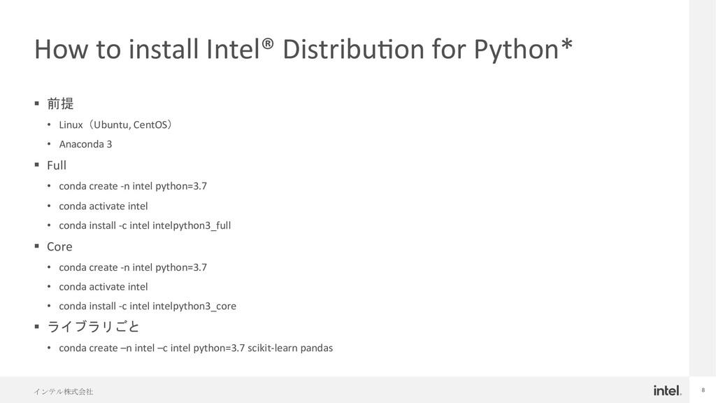 インテル株式会社 8 How to install Intel® Distribu7on fo...