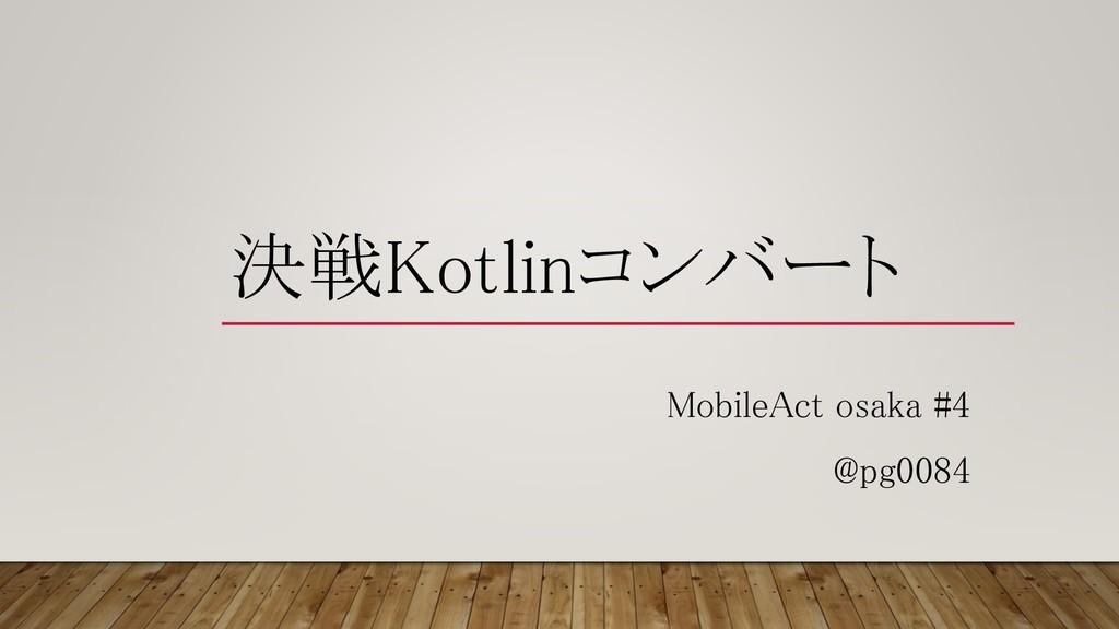 決戦Kotlinコンバート MobileAct osaka #4 @pg0084