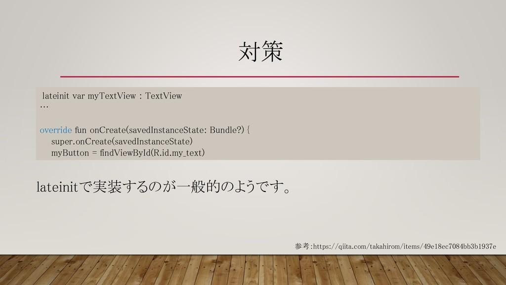 対策 lateinit var myTextView : TextView … overrid...