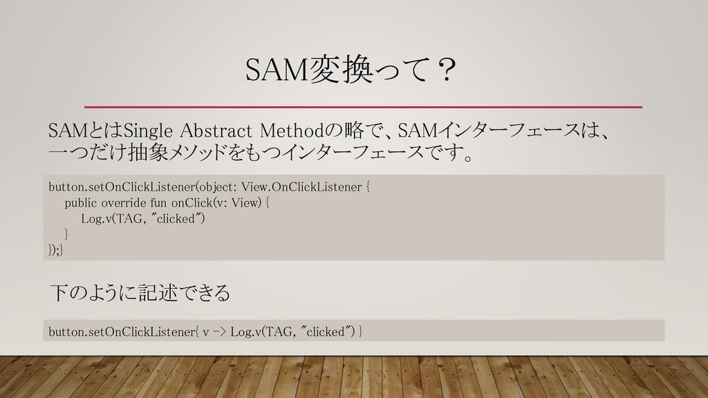 SAM変換って? SAMとはSingle Abstract Methodの略で、SAMインター...