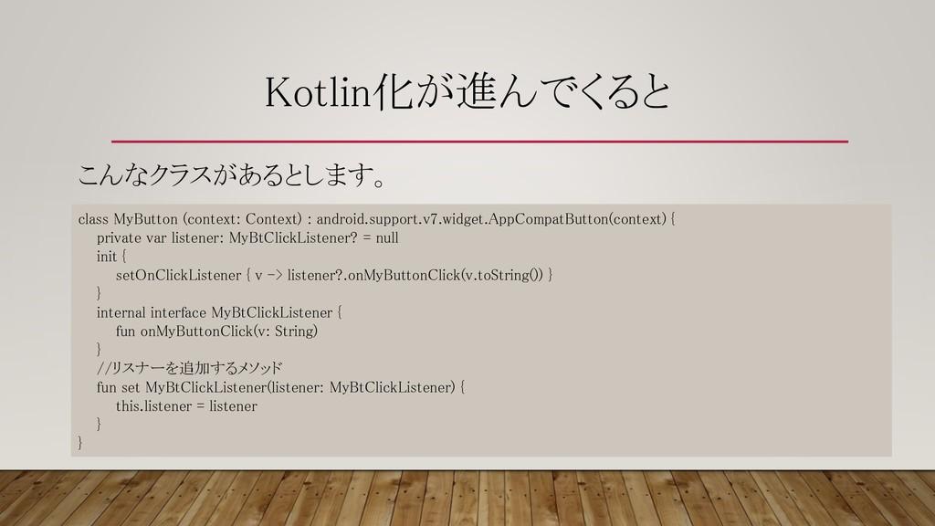 Kotlin化が進んでくると class MyButton (context: Context...