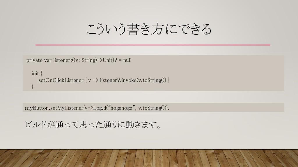 こういう書き方にできる private var listener:((v: String)->...