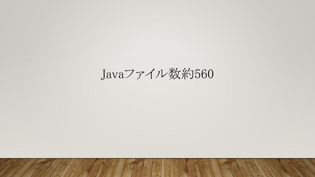 Javaファイル数約560