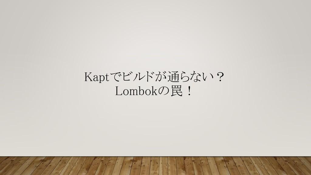 Kaptでビルドが通らない? Lombokの罠!