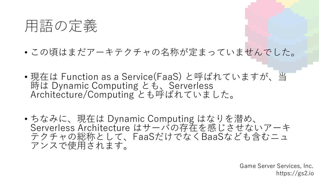 ⽤語の定義 • この頃はまだアーキテクチャの名称が定まっていませんでした。 • 現在は Fun...
