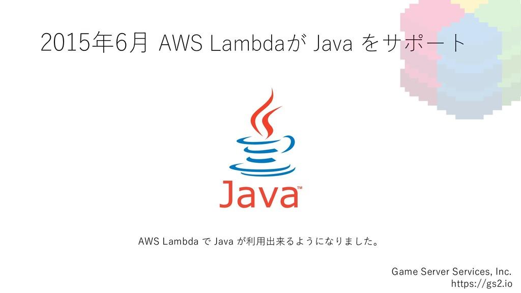 2015年6⽉ AWS Lambdaが Java をサポート Game Server Serv...