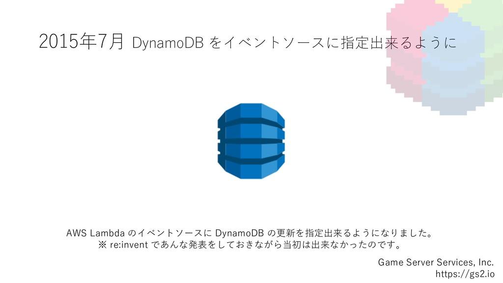 2015年7⽉ DynamoDB をイベントソースに指定出来るように Game Server ...