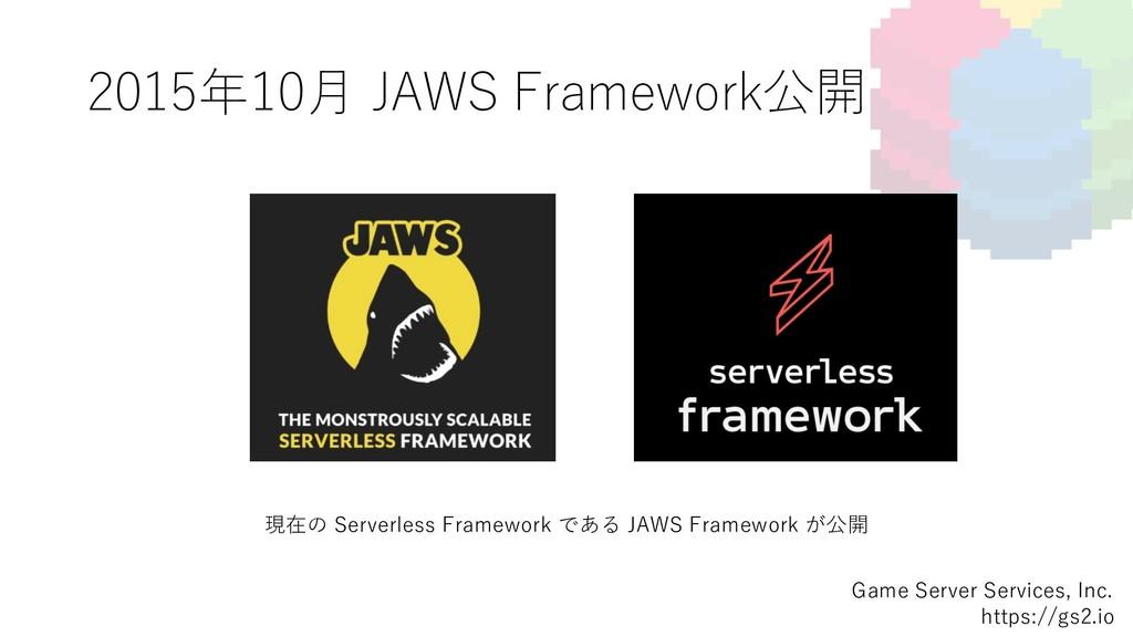 2015年10⽉ JAWS Framework公開 Game Server Services,...