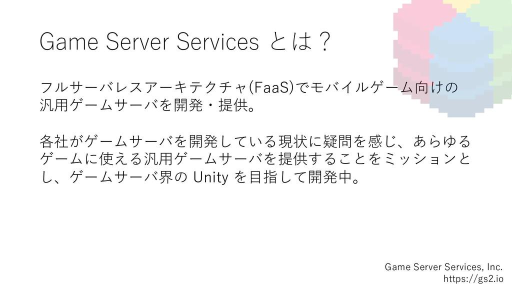 Game Server Services とは? フルサーバレスアーキテクチャ(FaaS)でモ...