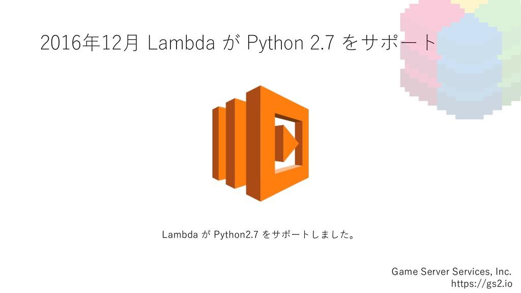 2016年12⽉ Lambda が Python 2.7 をサポート Game Server ...