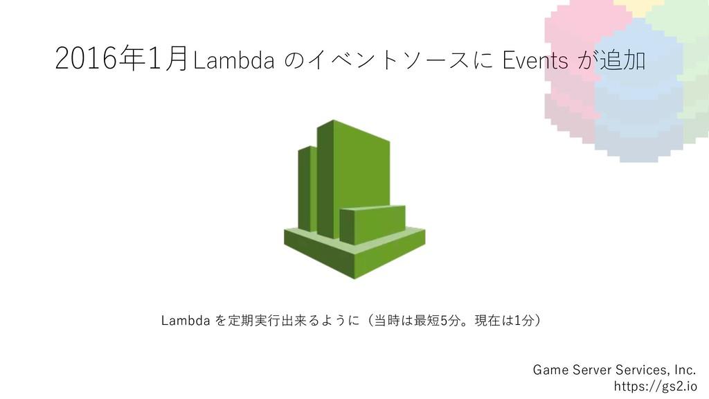 2016年1⽉Lambda のイベントソースに Events が追加 Game Server ...