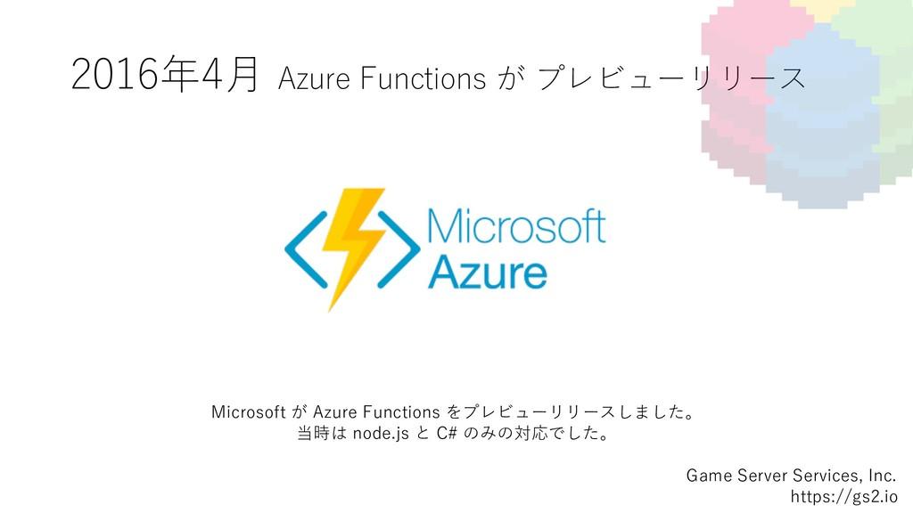 2016年4⽉ Azure Functions が プレビューリリース Game Server...