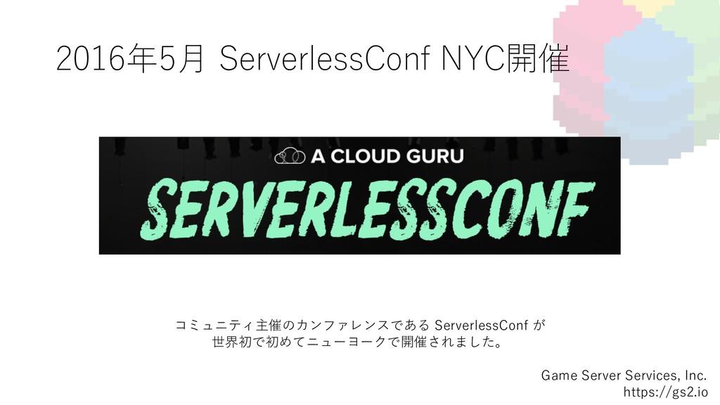 2016年5⽉ ServerlessConf NYC開催 Game Server Servic...