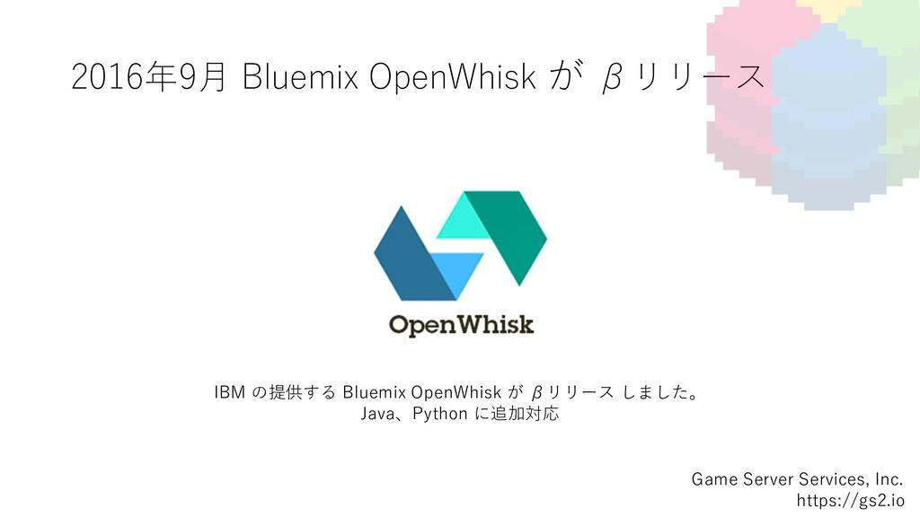 2016年9⽉ Bluemix OpenWhisk が βリリース Game Server S...