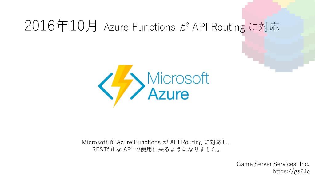 2016年10⽉ Azure Functions が API Routing に対応 Game...