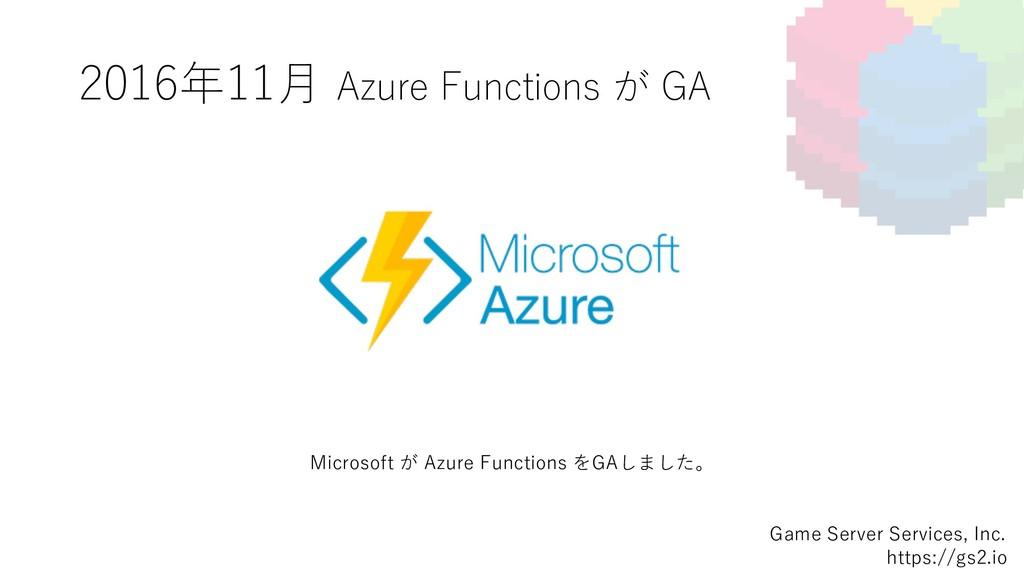 2016年11⽉ Azure Functions が GA Game Server Servi...