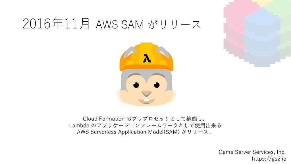 2016年11⽉ AWS SAM がリリース Game Server Services, In...