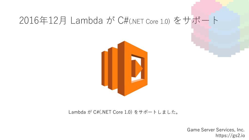 2016年12⽉ Lambda が C#(.NET Core 1.0) をサポート Game ...