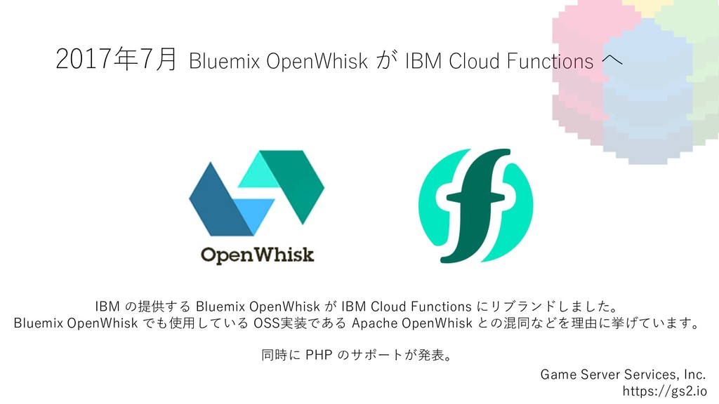 2017年7⽉ Bluemix OpenWhisk が IBM Cloud Functions...