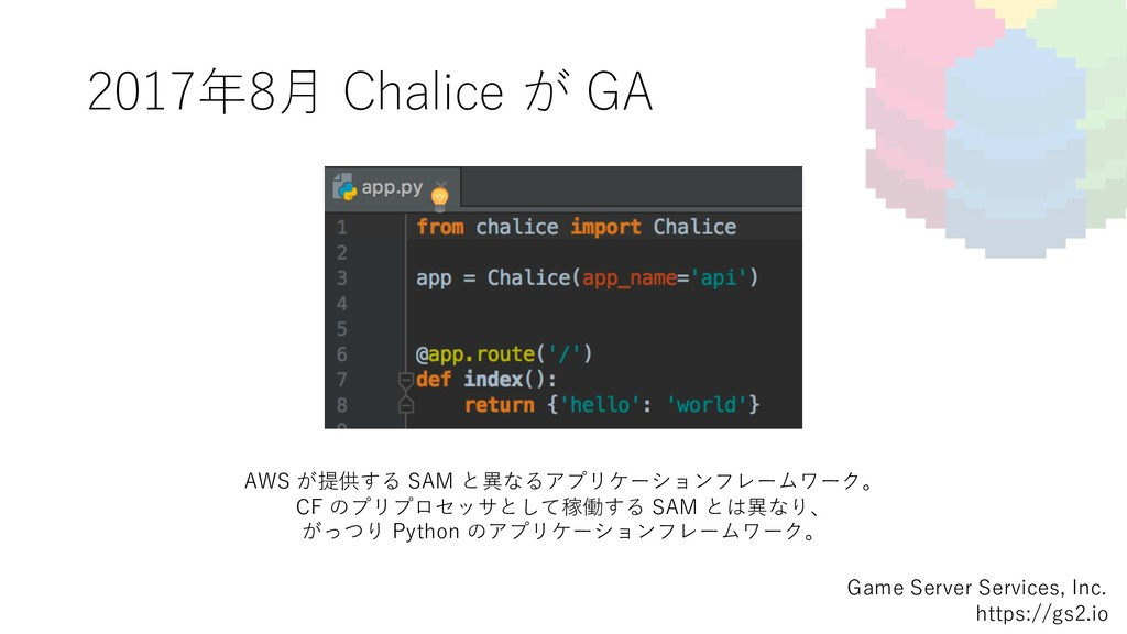 2017年8⽉ Chalice が GA Game Server Services, Inc....