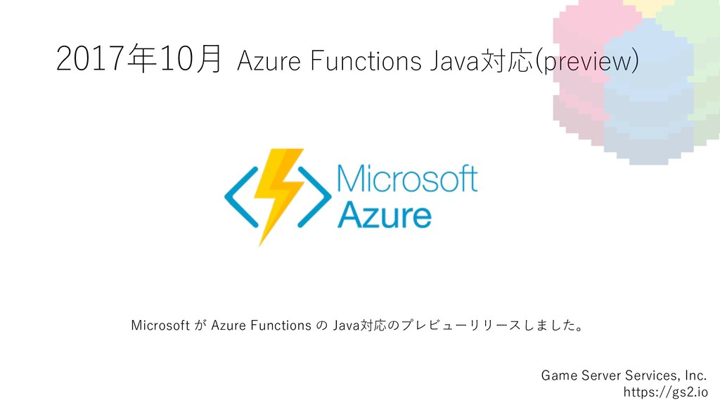 2017年10⽉ Azure Functions Java対応(preview) Game S...