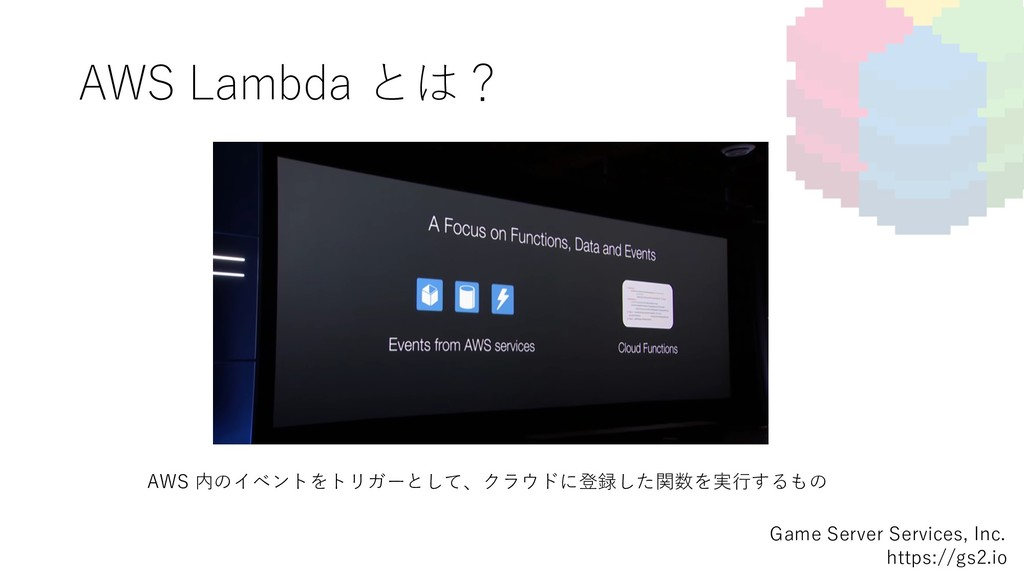 AWS Lambda とは? Game Server Services, Inc. https...