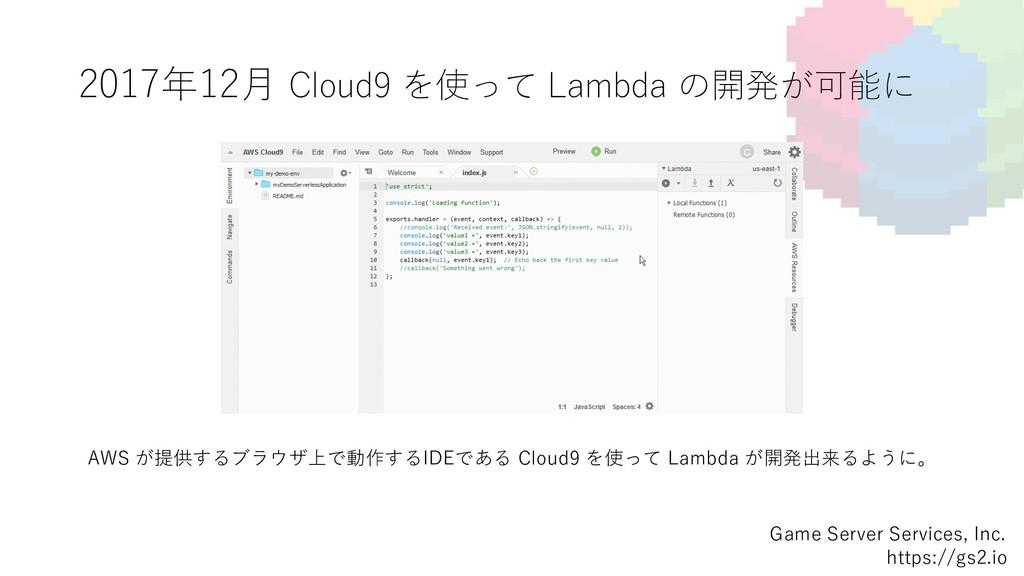 2017年12⽉ Cloud9 を使って Lambda の開発が可能に Game Server...