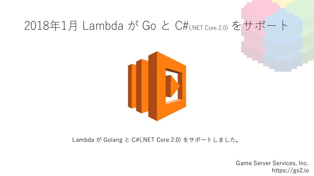 2018年1⽉ Lambda が Go と C#(.NET Core 2.0) をサポート G...