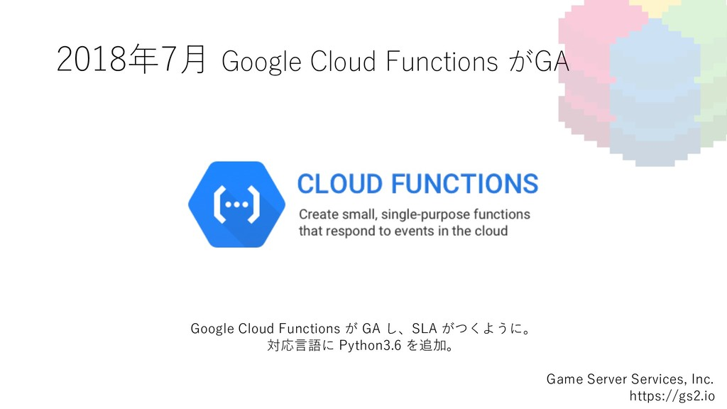 2018年7⽉ Google Cloud Functions がGA Game Server ...