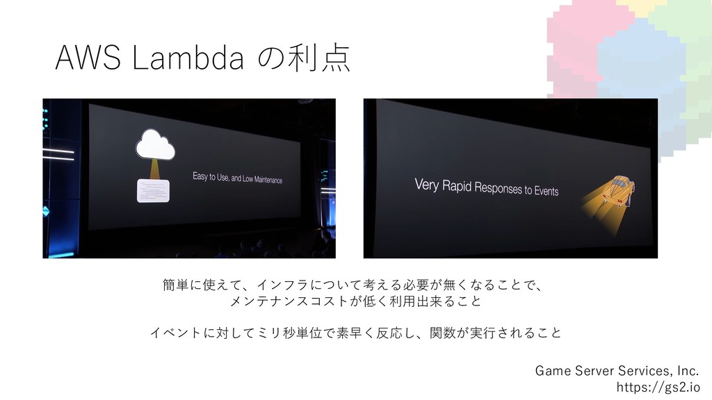 AWS Lambda の利点 Game Server Services, Inc. https...