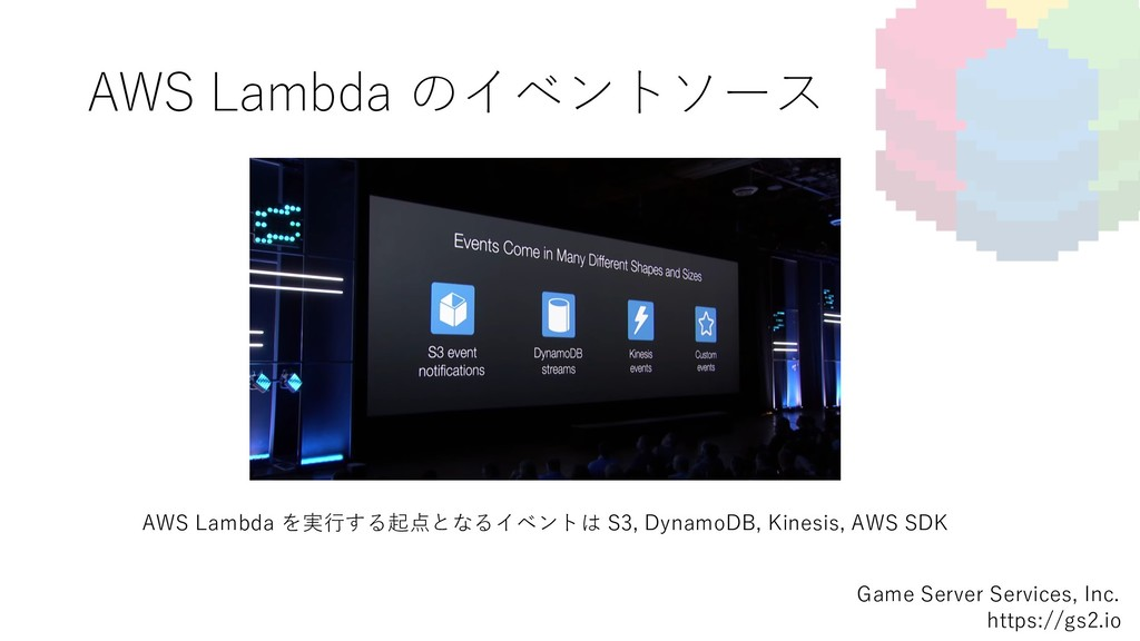 AWS Lambda のイベントソース Game Server Services, Inc. ...