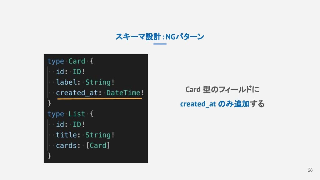 28 スキーマ設計:NGパターン Card 型のフィールドに created_at のみ追加する