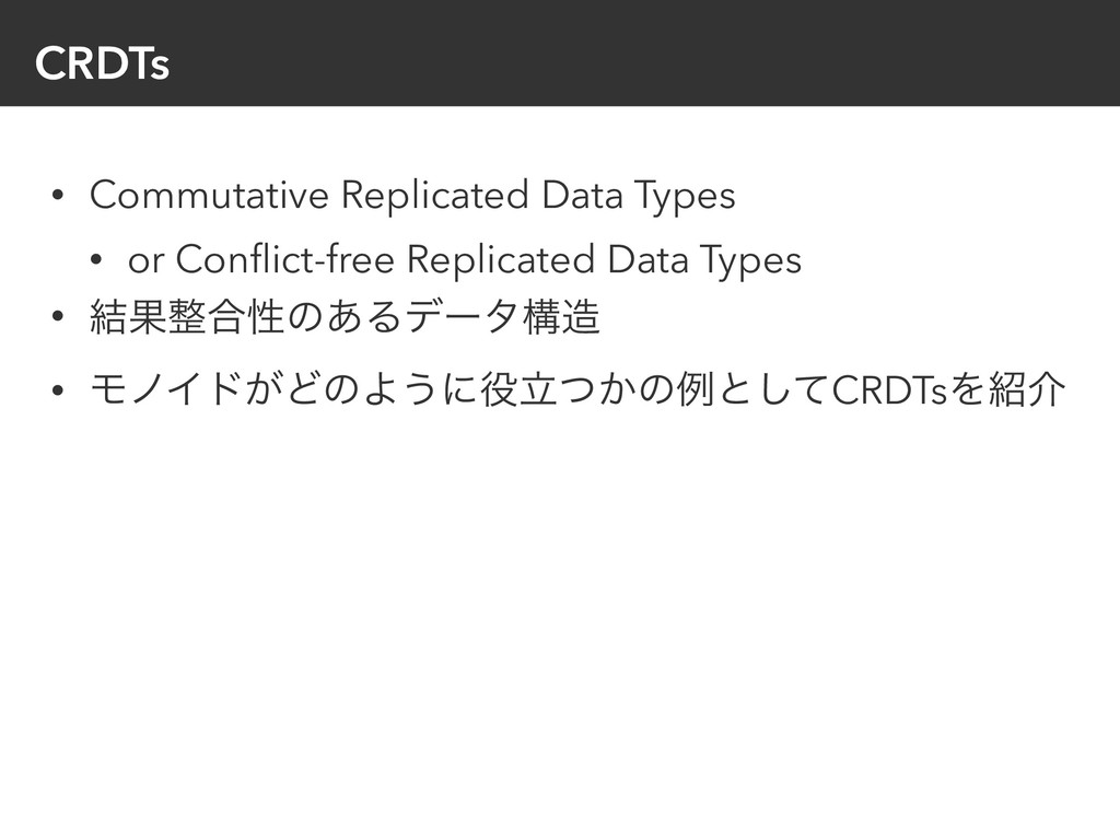 CRDTs • Commutative Replicated Data Types • or ...