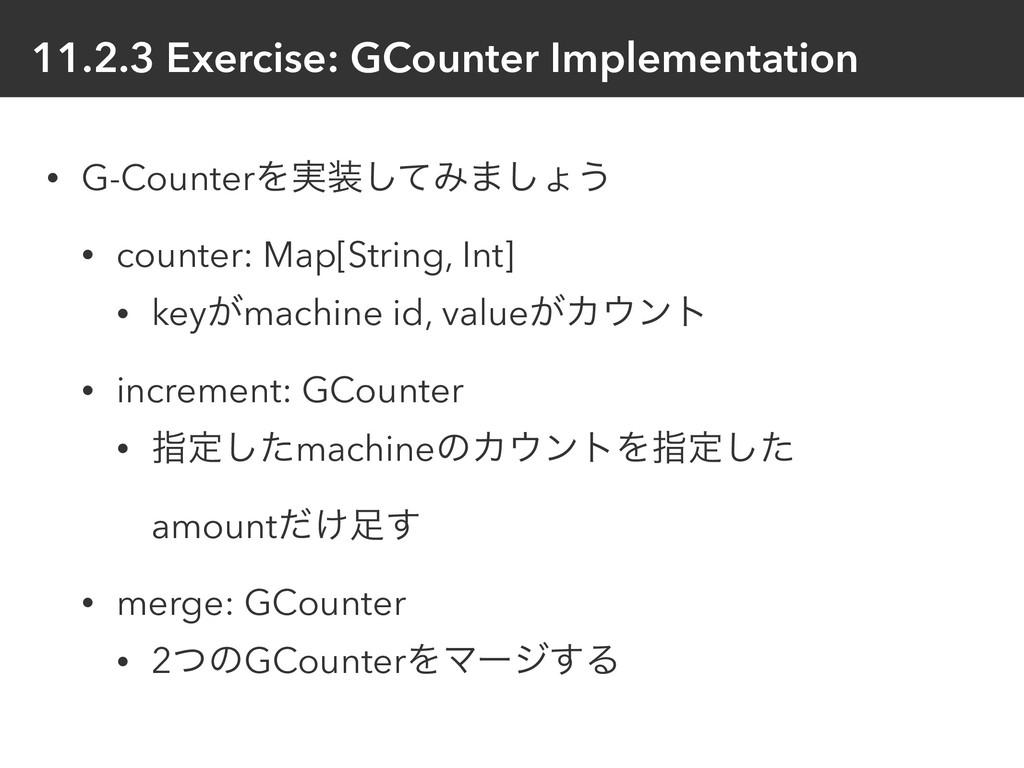 11.2.3 Exercise: GCounter Implementation • G-Co...
