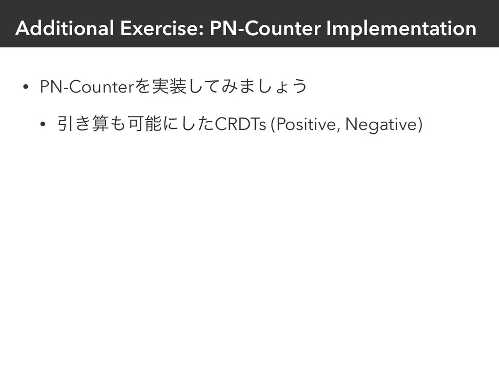 Additional Exercise: PN-Counter Implementation ...