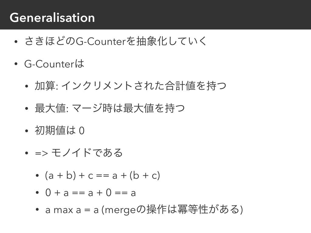 Generalisation • ͖͞΄ͲͷG-CounterΛநԽ͍ͯ͘͠ • G-Cou...