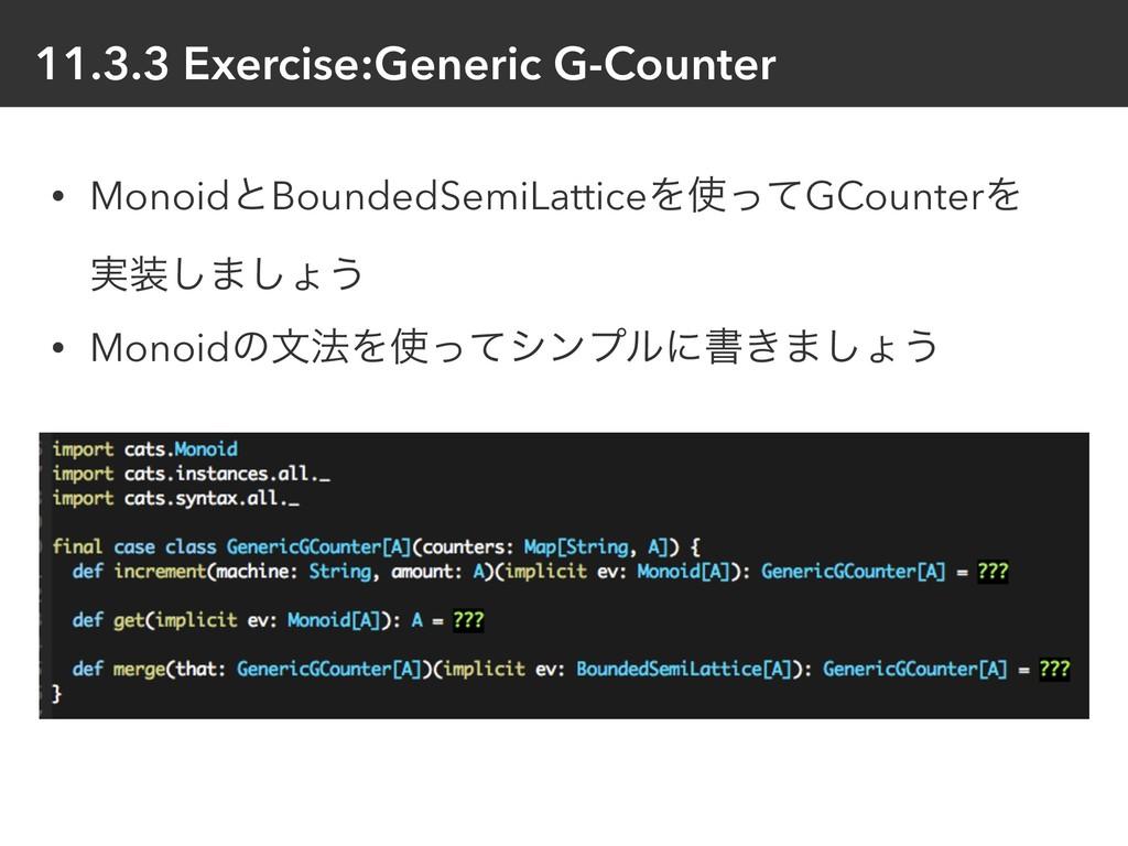 11.3.3 Exercise:Generic G-Counter • MonoidͱBoun...