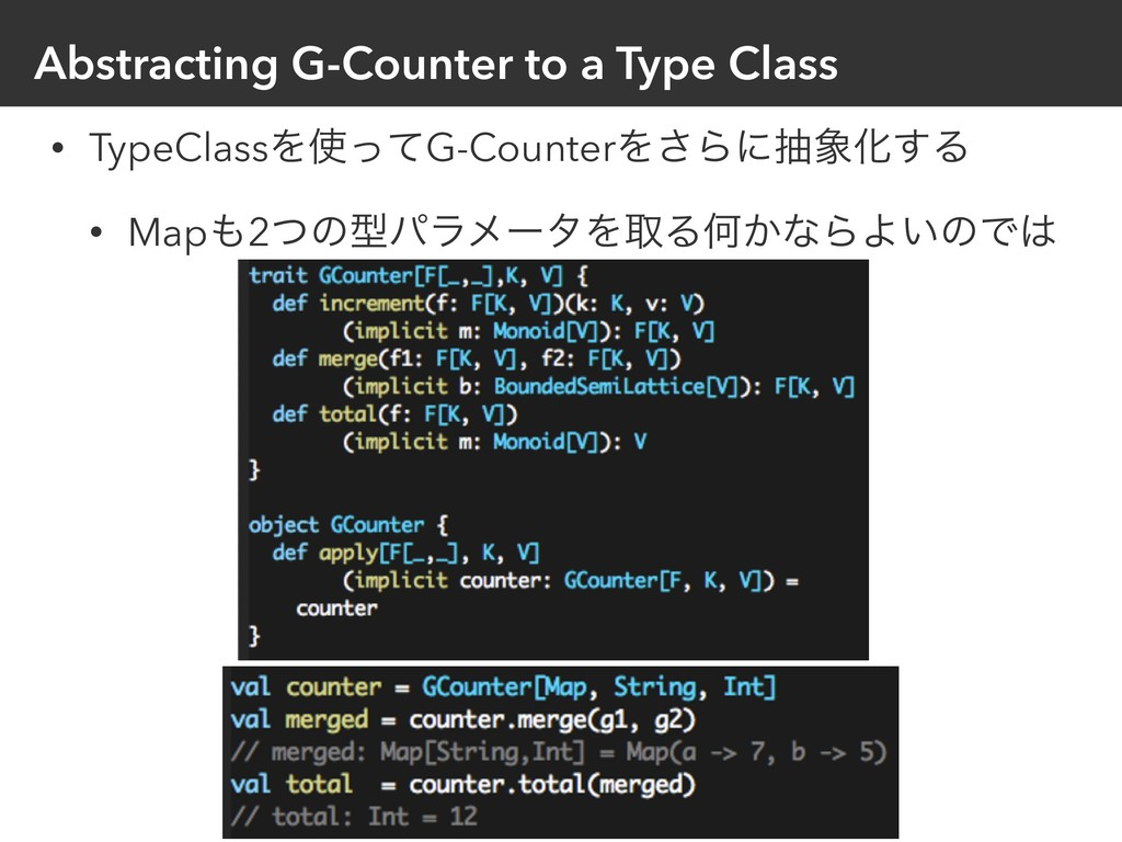 Abstracting G-Counter to a Type Class • TypeCla...