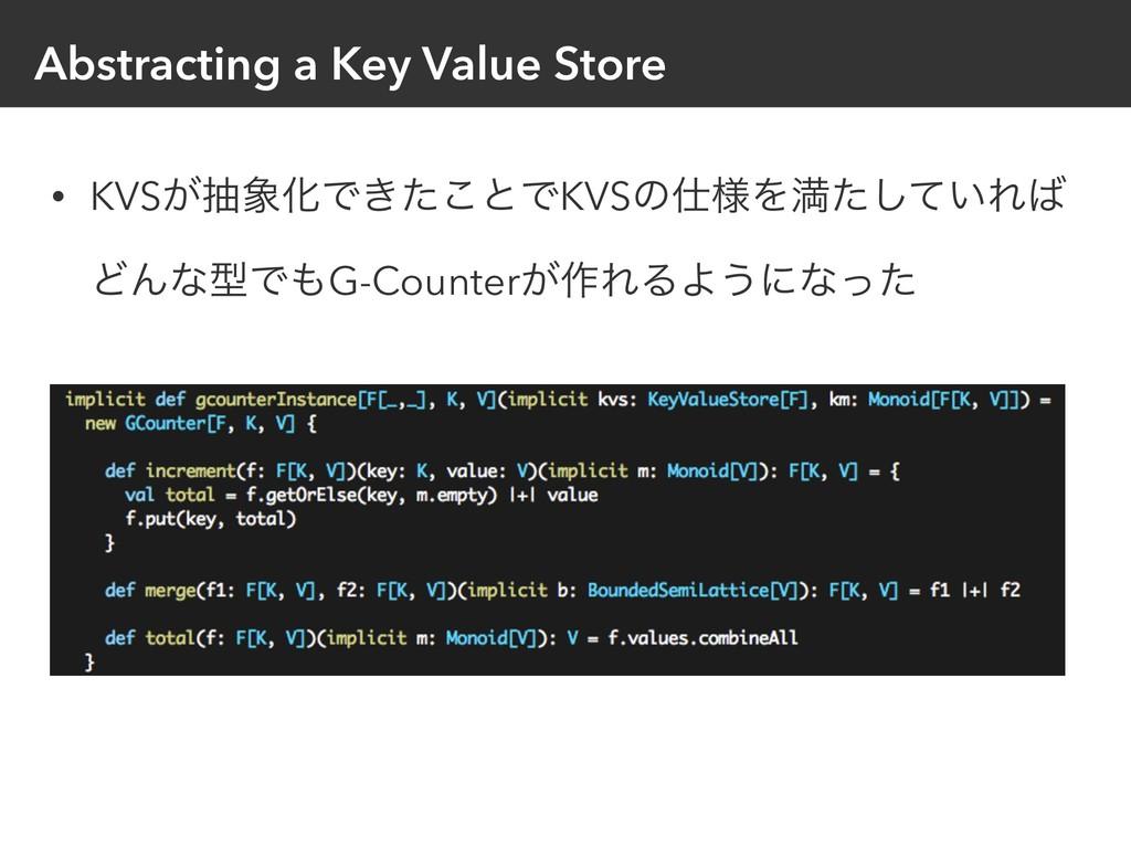 Abstracting a Key Value Store • KVS͕நԽͰ͖ͨ͜ͱͰKV...