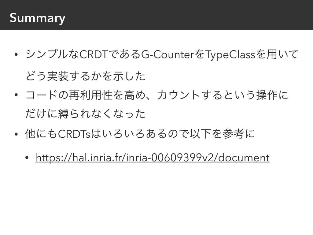 Summary • γϯϓϧͳCRDTͰ͋ΔG-CounterΛTypeClassΛ༻͍ͯ Ͳ...
