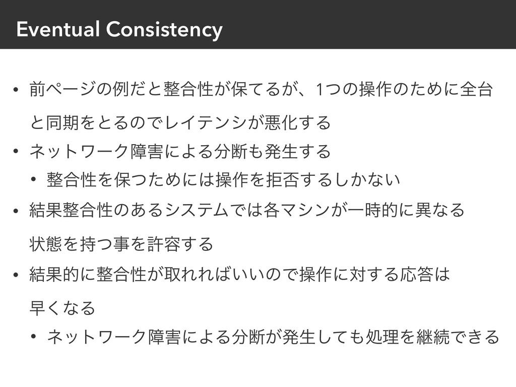 Eventual Consistency • લϖʔδͷྫͩͱ߹ੑ͕อͯΔ͕ɺ1ͭͷૢ࡞ͷͨ...