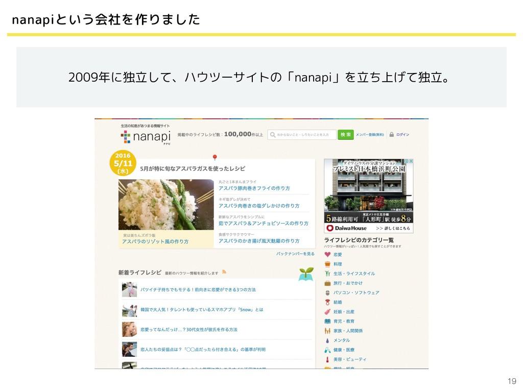 19 nanapiという会社を作りました 2009年に独立して、ハウツーサイトの「nanapi...