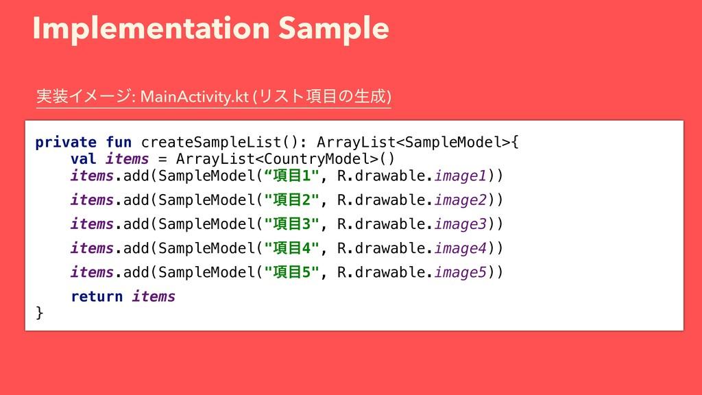 Implementation Sample private fun createSampleL...