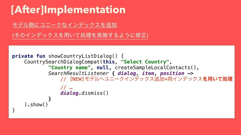 [After]Implementation ϞσϧଆʹϢχʔΫͳΠϯσοΫεΛՃ (ͦͷΠ...