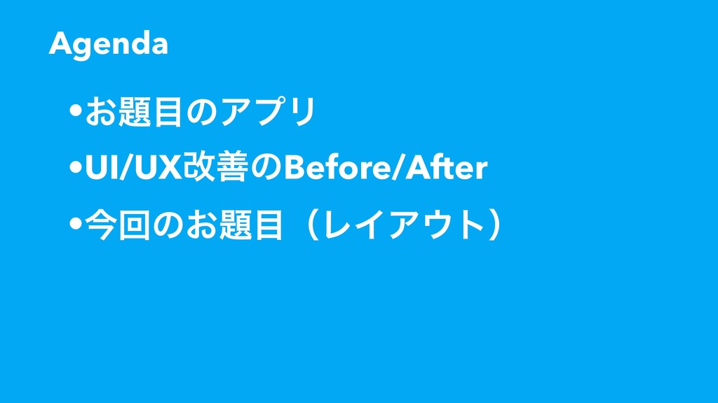 •͓ͷΞϓϦ •UI/UXվળͷBefore/After •ࠓճͷ͓ʢϨΠΞτʣ A...