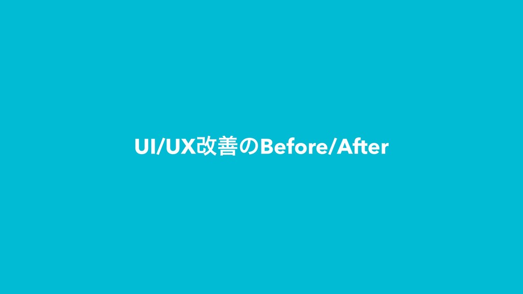 UI/UXվળͷBefore/After