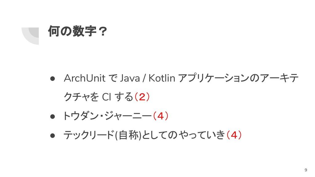 何の数字? ● ArchUnit で Java / Kotlin アプリケーションのアーキテ ...