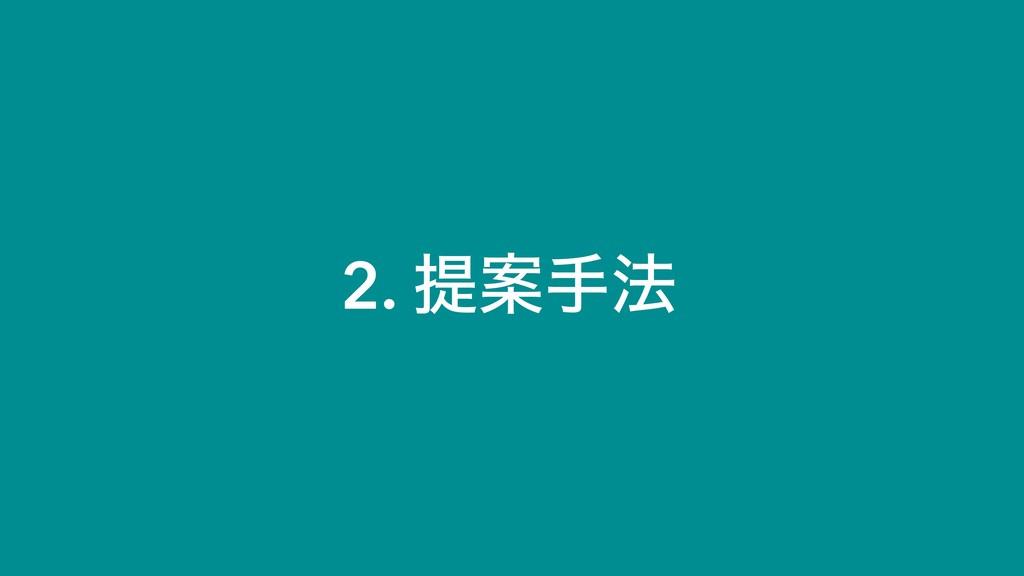 2. ఏҊख๏