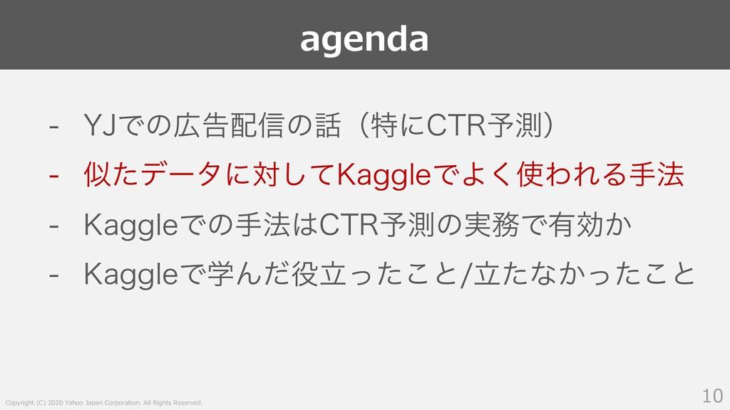 Copyright (C) 2020 Yahoo Japan Corporation. All...